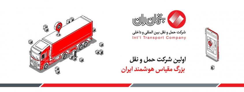 بوتان ران اولین شرکت حمل و نقل بزرگ مقیاس هوشمند ایران